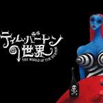 ティム・バートン展大阪で開催!前売りチケットや混雑状況はどう?