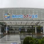 鳥取砂丘コナン空港がオープン!料金のほうは?アクセスはこうだ!