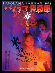 パノラマ怪奇館'96~赤ん坊地獄